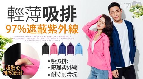 BeautyFocus/台灣製/吸排/抗UV/認證/連帽/防曬/外套