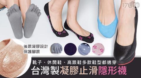 襪套/隱形襪/襪/短襪/矽膠