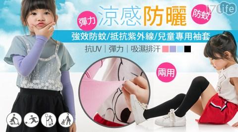 袖套/抗UV/涼感/防蚊/兒童/運動/兒童袖套/防蚊袖套/防曬袖套