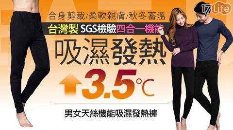 平均每件最低只要269元起(含運)即可購得【BeautyFocus】台灣製天絲機能男女款吸濕發熱褲1件/2件/3件/4件,多款多尺寸任選。
