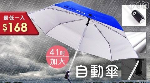 【買一入送一入】最低只要$168進化防鏽抗折骨架(鋁合金高硬度內架+高彈性玻纖傘骨)100公分大傘面