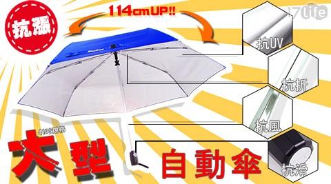 買一送一隻,最低只要$199,進化防鏽抗折骨架(鋁合金高硬度內架+高彈性玻纖傘骨)100公分大傘面