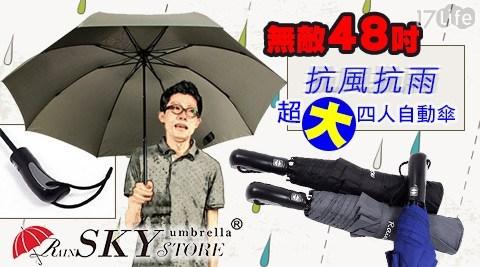 【RainSKY】無敵48吋抗風抗雨超大四人自動傘