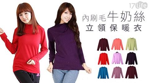 平均每件最低只要99元起(含運)即可購得內刷毛牛奶絲立領保暖衣1件/3件/5件,顏色:黑/大紅/翠藍/桔色/深紫/紫紅/灰紫/酒紅/淺綠/粉紅/淺紫。