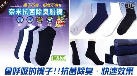 平均每雙最低只要78元起(含運)即可購得【梁衫伯】萊卡奈米抗菌除臭襪3雙/6雙/12雙,款式、尺寸任選,顏色隨機出貨。