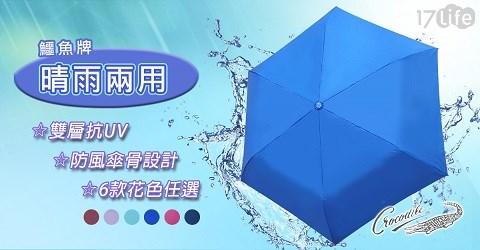 crocodile/隔熱降溫晴手動雨傘/雨傘/抗UV/紫外線/crocodile手動雨傘/手動雨傘/下雨/雨天/鱷魚牌
