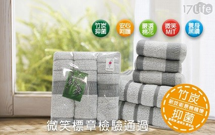 毛巾/浴巾/竹炭/竹炭紗/MIT/抗菌/台灣製/擦拭