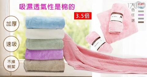 毛巾/浴巾/超吸水