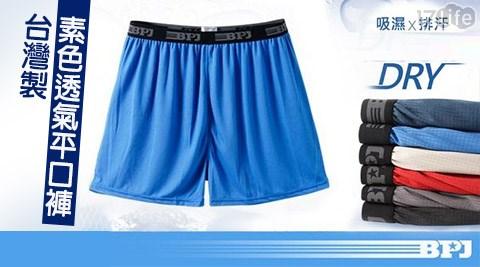 平均每件最低只要67元起(含運)即可購得台灣製素色透氣平口褲3件/6件/12件,尺寸:M/L/XL/3XL,款式、顏色隨機。