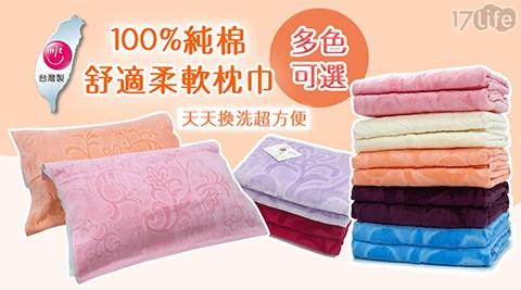 MIT/枕頭巾/抗菌/防蹣/好清洗