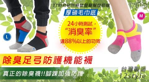 台灣製除臭襪/除臭襪/襪子/短襪/機能襪/足弓襪