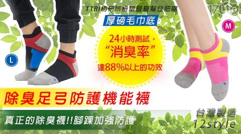 MIT除臭足弓防護機能襪