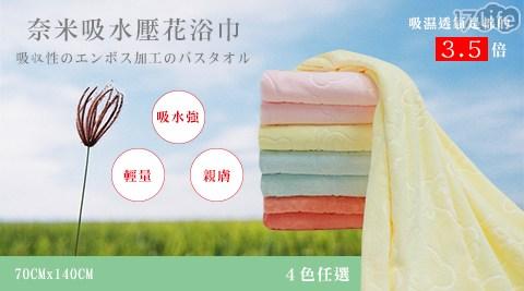 毛巾/浴巾/奈米浴巾