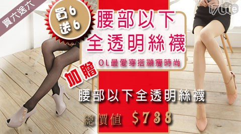 台灣製腰部以下全透明絲襪