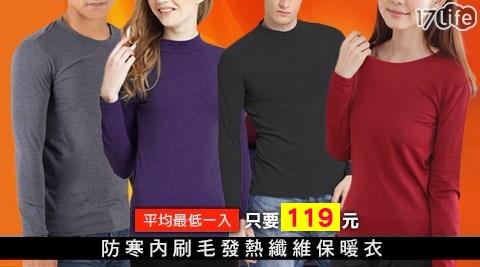 發熱衣/內刷毛/纖維衣/保暖衣/防寒/透氣/高領/圓領