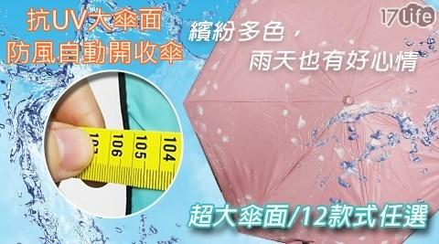 超防風雙層抗UV大傘面12款自動開收傘