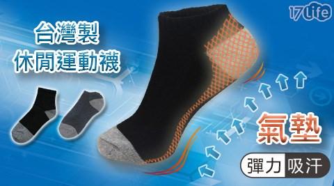 氣墊襪/短襪/中筒襪/襪子/襪/台灣製