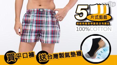 內褲/平口褲/精梳棉/棉/四角褲/純棉/大尺寸