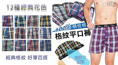 100%精梳棉格紋平口褲6件組(可任選尺寸花色隨機出貨)