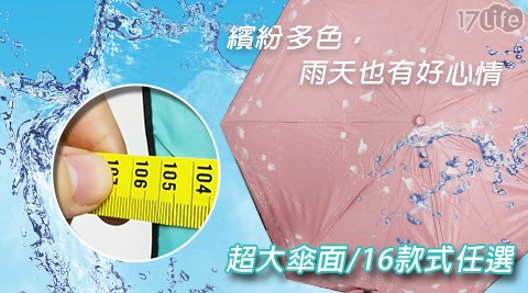 雨傘/雨具/大傘面/抗UV/防曬/晴雨傘