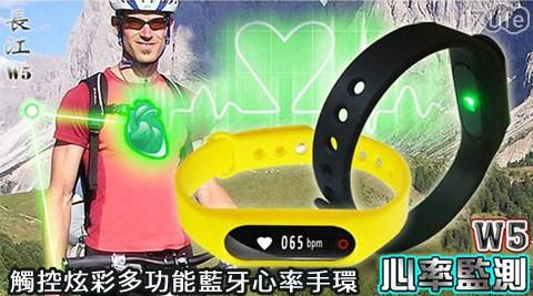長江-W5觸控炫彩多功能藍牙心率手環