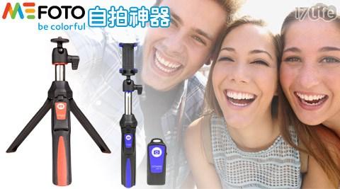 【MeFOTO】/MK10 /藍牙遙控 /自拍神器 /自拍棒 /三角腳架/桌上型/腳架