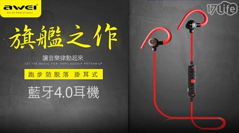 《AWEI》A620BL磁吸智能運動掛耳式藍牙4.0耳機