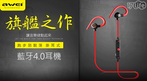 AWEI/A620BL /磁吸智能/運動掛耳式/藍牙4.0耳機