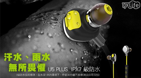 MIFO/IPX7 级防水等級/ U5 PLUS/ 智能防水運動/無線藍芽耳機