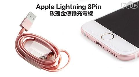 APPLE/IPhone/玫瑰金/充電線/傳輸線/3C/3C配件