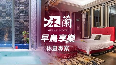 台北最熱門奢華精品旅館,沐蘭來囉!假日免加價,精緻浪漫房型~房內備有按摩氣泡浴池及獨立車庫!
