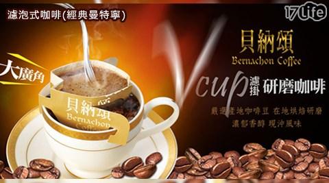 平均每包最低只要15元起(含運)即可購得【貝納頌】濾泡式咖啡-經典曼特寧30包/60包/120包(8gx10包/盒)。