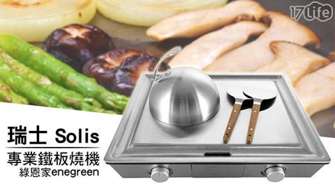 專業/鐵板燒機/綠恩家/enegreen/KHP-795T/瑞士Solis/Solis/鐵板燒