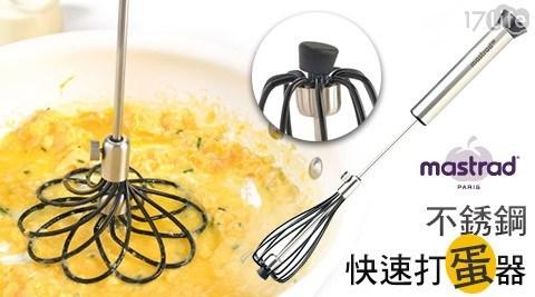 法國mastrad 不銹鋼快速打蛋器(黑)