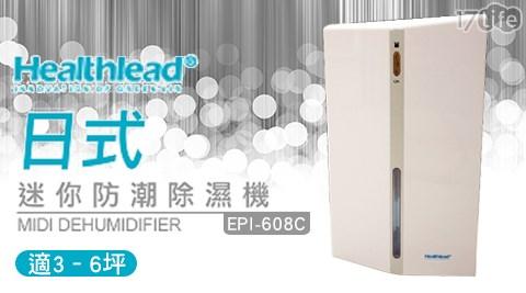 Healthlead/日式/迷你/防潮/除濕機/EPI-608C/國際認證/防潮除濕機