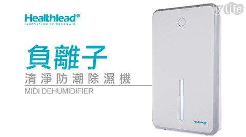 Healthlead/負離子/清淨/防潮/除濕機/白/EPI-608G/除溼
