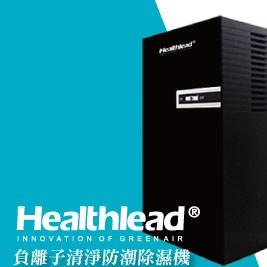 Healthlead-負離子清淨防潮除濕機
