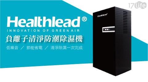 【Healthlead】負離子清淨防潮除濕機(全黑限定版) EPI-610AK