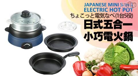 日式/五合一/小巧電火鍋/KHP-520T/綠恩家enegreen/綠恩家/enegreen