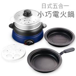 綠恩家 日式五合一小巧電火鍋