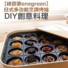 綠恩家-日式多功能烹調電烤盤二色可選