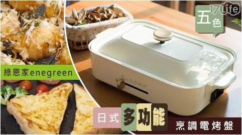 綠恩家/enegreen/日式/多功能/烹調/烤爐/烹調烤爐/烤盤/調理盤/章魚燒機