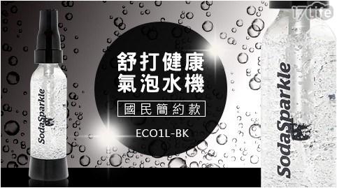澳洲SodaSparkle/SodaSparkle/氣泡水機/氣泡水/ECO1L-BK/ECO1L