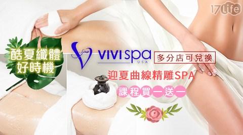 VIVISPA/懶美人/減肥/瘦身黃金期/S曲線/SPA/買一送一