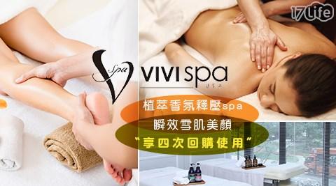 VIVISPA/連鎖美容/紓壓/按摩/臉部保養/貴婦美容/美肌/抗老/瘦身/拉提