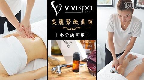 VIVISPA-美魔女循環緊緻曲線課程/美體/spa/按摩/舒壓/美體/纖體