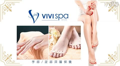 VIVISPA-凝膠美甲保養雙課程/美甲/保養/凝膠/指甲