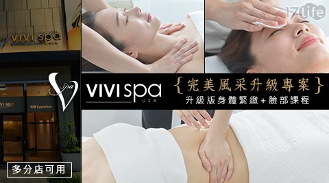VIVISPA-(升級版)美魔女循環緊緻曲線+亮顏課程/美體/spa/按摩/舒壓/美體/纖體