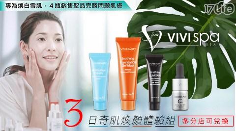 VIVISPA-VIVIBEAUTY 三日奇肌煥顏體驗組/美容/美體/體驗組/美白/保濕/左旋C