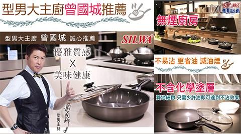 只要 1,380 元 (含運) 即可享有原價 2,680 元 【西華SILWA】冷泉科技超厚平底鍋 28cm